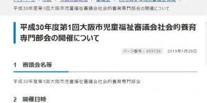 大阪市社会的養育専門部会
