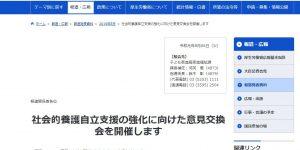 厚生労働省ウェブサイト