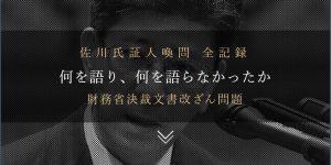 佐川氏証人喚問全記録