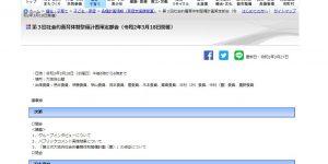 大阪府ウェブサイト