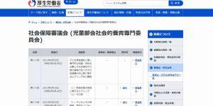 厚労省ウェブサイト
